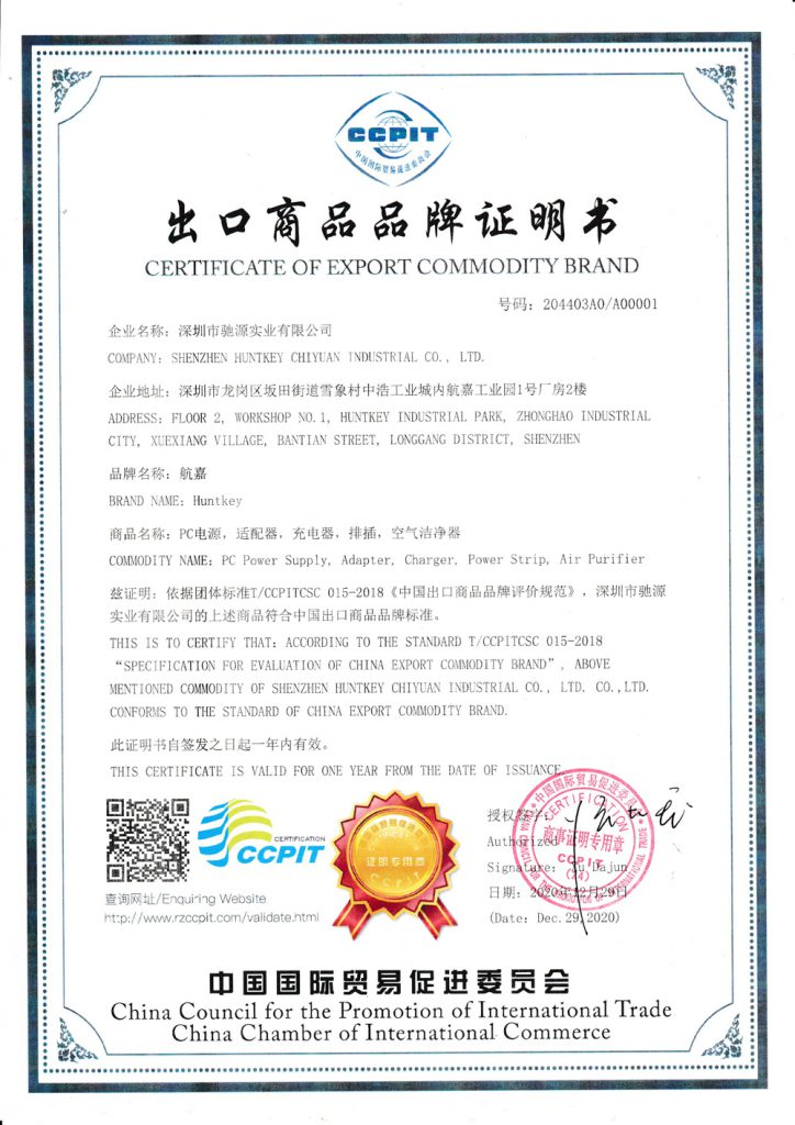 Certificate-of-Export-Commodity-Brand-HUNTKEY-724x1024 Huntkey Certified as the Export Commodity Brand by the CCPIT