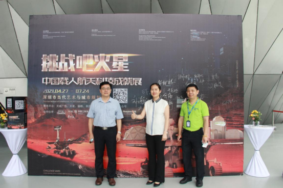 """2021-China-Manned-Space-Science-and-Technology-Achievement-Exhibition-1 """"Challenge, Mars"""" Huntkey participates in the 2021 China Manned Space Science and Technology Achievement Exhibition Opening in Shenzhen City"""
